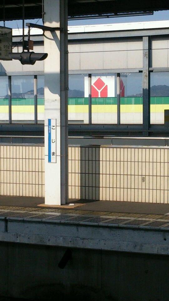 本来ゲーセンも無く乗り間違いが無ければ降りる予定もなかった駅ですが、じわる一枚が撮れたので載せてみます