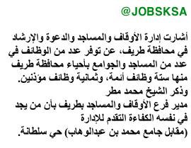 وظائف القطاع الخاص الثلاثاء 17-5-1435-وظائف Bi3mKJ1CAAAbsJ4.png
