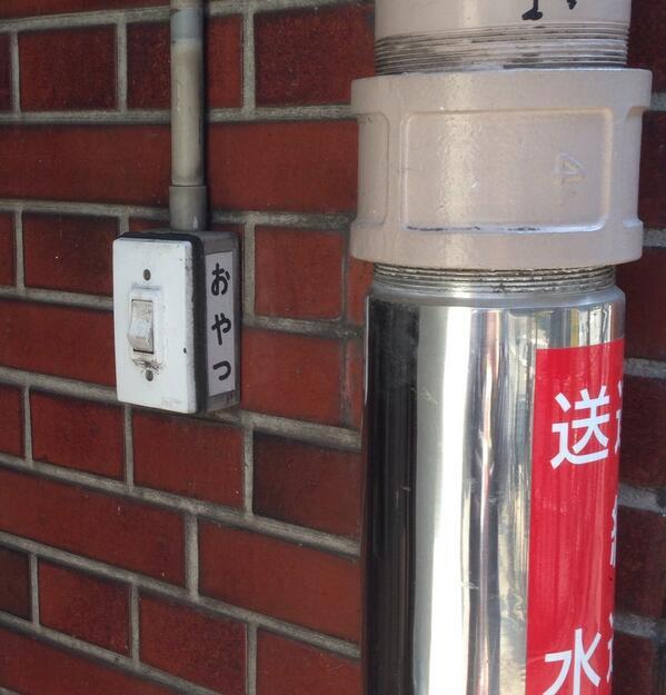 西新宿某所。ビルとビルのわずかな隙間に見つけた謎のスイッチ。押す勇気はない。