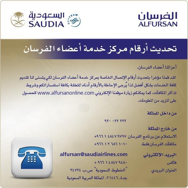 السعودية Saudia Sur Twitter أعزائنا أعضاء الفرسان تم تحديث أرقام الاتصال الخاصة بمركز خدمة أعضاء الفرسان لكي يتسنى لناخدمتكم بشكل أفضل السعودية Http T Co Qabpel5pqw
