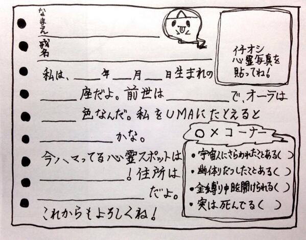 咲子謹製サイン帳。印刷して友達に配ろう!