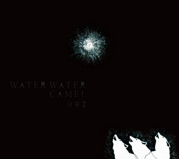 情報公開です。WATER WATER CAMEL mini album「分室2」GUEST:森ゆに/piano,cho等 石河麗/flute 田中佑司/piano,vib,perc等 DESIGNED by 月夜と少年 http://t.co/wx7dKg7ZZI