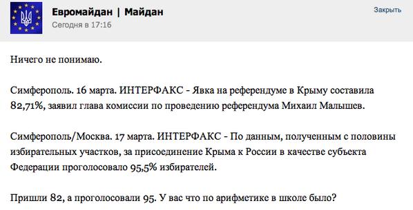 :D RT @mr_soccerman:  Я понимаю, что у редакторов @euromaidan одна извилина на всех, но чтобы до такой степени: http://t.co/uelf2mzsjk