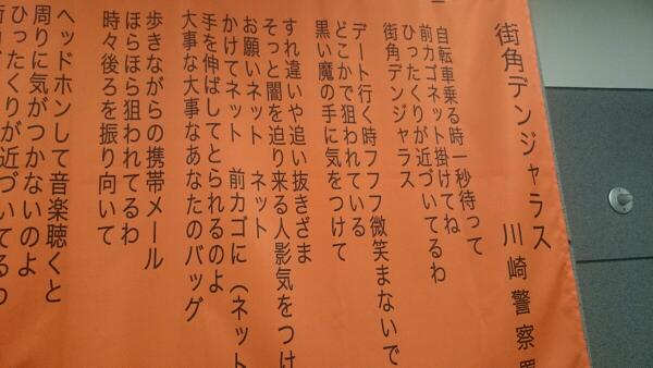 """やっぱこの曲か。。 http://t.co/CotIu4dmTh """"@musshu373: 警察署行ったら、すげー歌が掲げられていたww 「街角デンジャラス」 http://t.co/YrvUh4e6Jg"""