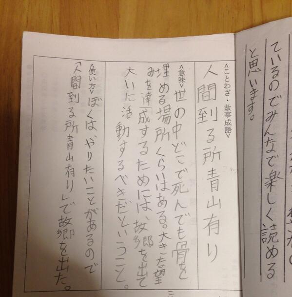 今日息子から「見て」と渡された一冊。ことわざブックとある。自分達で調べピックアップしたものを集め作った一冊。息子のピックアップは「人間到る所青山有り」。生活は福島から京都に移り当然いろいろあるだろうけれども。ちゃんと息子は前を見てる。 http://t.co/0AqzKnXCkK