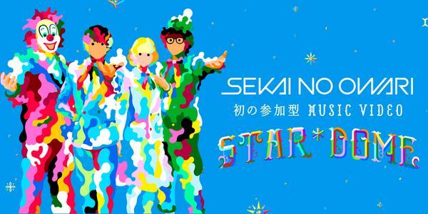 SEKAI NO OWARI 初の参加型ミュージックビデオ STAR*DOME  新曲を演奏するメンバーのまわりをとびまわろう! ライブチケットが当たるキャンペーンも  http://t.co/mvQ25WxM1S #みらい系エンタメ http://t.co/4MOhtaz33i