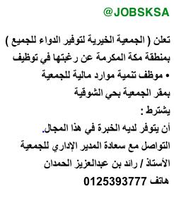 وظائف الجمعية الخيرية لتوفير الدواء BiDE4O9CYAAB2Qy.png