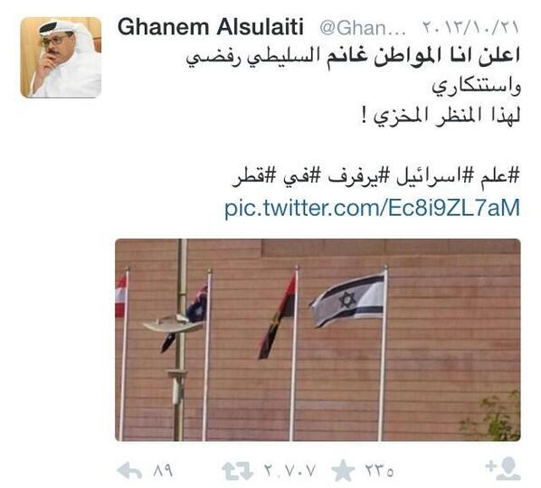 السفارة الاسرائيلية في قطر