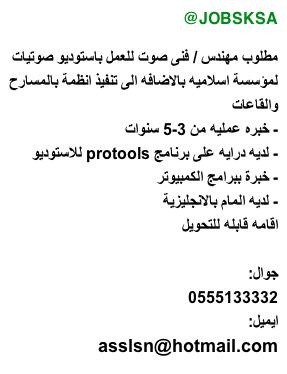 وظائف حكوميه الجمعه 6-5-1435-وظائف حكوميه BiDIaD1CcAA2VZg.png