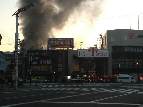 十三駅前大火事です。 pic.twitter.com/MBLw39TcHj