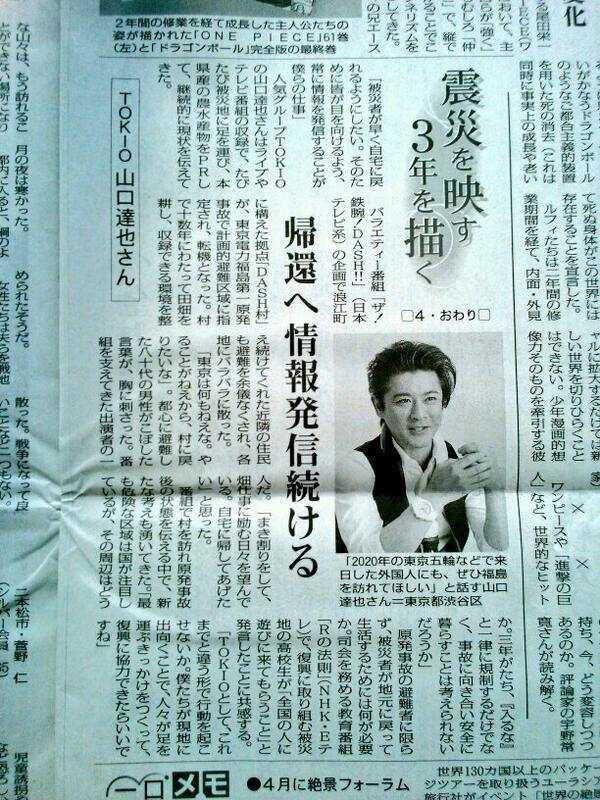 いまだに周回遅れな報道がある中、前を向いて発信し続けているのもまた事実なんよね。RT@TakakoKowata: 福島民報3月7日 TOKIO の山口達也さんの記事。被災者に皆が目を向けるよう、常に情報発信をするのが僕らの仕事。 http://t.co/QMjsXEH6j6