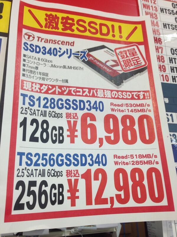 SSDが安くなってきた 128Gで6980円 256Gで12980円前後 Transcendでこの価格!!!
