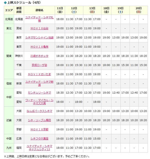 【ニュース】チケット先行抽選:2014/03/12(水)10時~。4/11(金)~うたの☆プリンスさまっ♪ マジ LOVE LIVE 3rd STAGE in THEATER 開催決定!