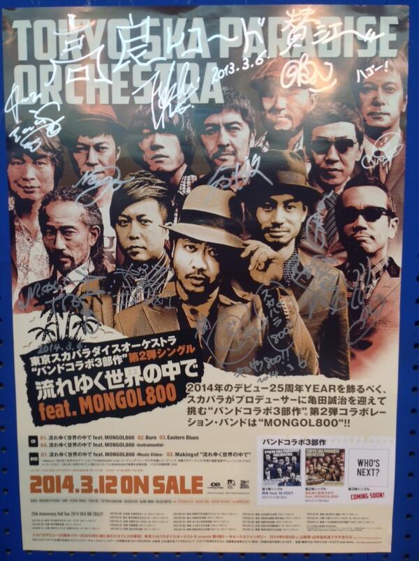 東京スカパラダイスオーケストラがデビュー25周年企画でMONGOL800と共演!「流れゆく世界の中で feat. MONGOL800」が3月12日発売!昨日キャンペーンで高良レコード店に来店!メンバー全員のサイン入りポスターです! http://t.co/uaDZHVoSTt