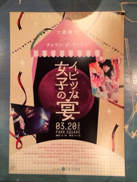 大森靖子×チャラン・ポ・ランタンのツーマン「イビツな女子の宴」のフライヤーができましたー!