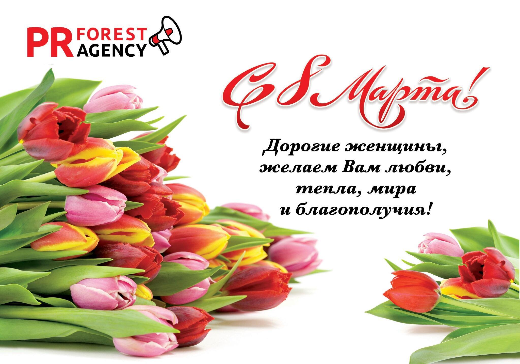 Открытки с 8 марта женщинам фото