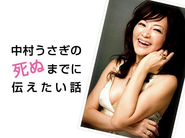 """@nakamura_usagi: 中村うさぎ公式メルマガが2014年4月4日に創刊!只今よりメルマガ登録を開始! http://t.co/wPC042pQlV http://t.co/VzhnaspdVX""   あたしはいつ死ぬかわからない。だから皆に言っておきたい事があるの。"