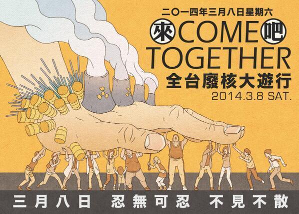 今日3月8日は台湾で反原発の大規模デモがあるようだ。告知にこんな文字も..→「日核災3年 還有16萬人回不了家」 http://t.co/mwVrS6EnMV