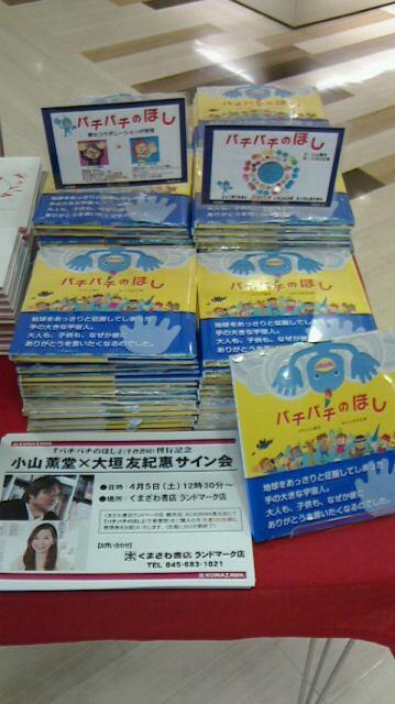 くまざわ書店 ランドマーク店に写真つきタッチ! http://t.co/brV63QlXYL http://t.co/H2RSrb0YRr