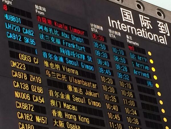 Flightboard at Beijing T3 http://t.co/Ito6ZhIjP6
