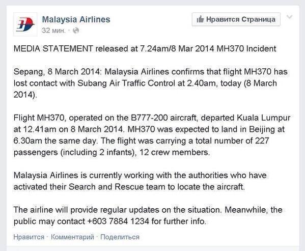 Comunicado oficial de Malasya Airlines http://t.co/NI7m0udw0r