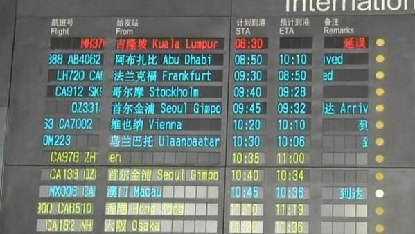 MH370 has been removed from the arrivals board at Beijing airport. :'(  http://t.co/uQHUDgYO7m  #PrayForMH370 http://t.co/MWs1k6wObe