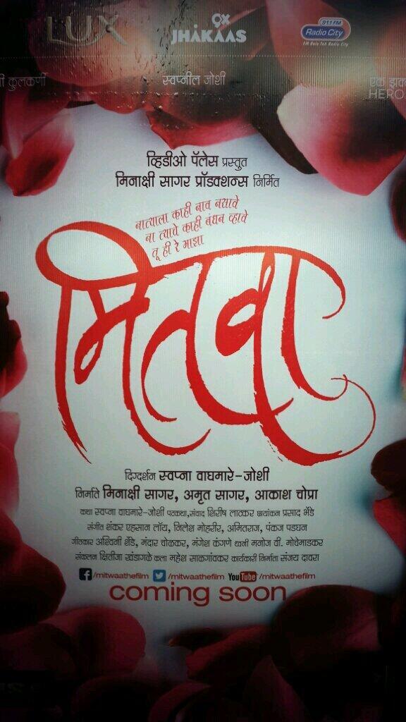 Swwapnil Joshi À¤¸ À¤µà¤ª À¤¨ À¤² À¤œ À¤¶ On Twitter Mitwaa Mitra Tatvadnya Vatadya Friend Philosopher Guide My New Marathi Film Mesonalee Swapnawj Http T Co Icbow0f2cz