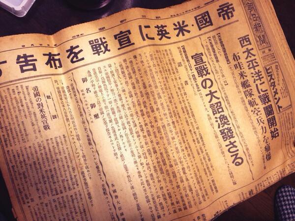 そ、祖父の遺品整理してたら…だ、第二次世界大戦開戦の翌日の朝刊出てきた…