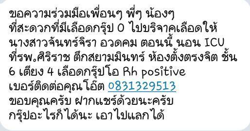 ขอรับบริจาคเลือดกรุ๊ป O Rh positive ด่วนค่ะ ติดต่อคุณโอ๊ต 0831329513 (ฝาก rt) http://t.co/8JsVasG2cG