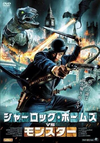 「シャーロックホームズVSモンスター」にはロンドンを燃やし尽くし高速で空を飛ぶメカドラゴンと、武装気球に乗ったシャーロックホームズがバトルする見せ場があるのでお勧めですよ。