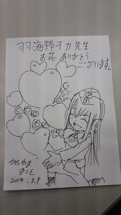 ウミノはサイン会の会場にお花をおくらせていただいたのですが、なんと、かたやま先生がこんなにかわいいイラストを送って下さいました!感激!