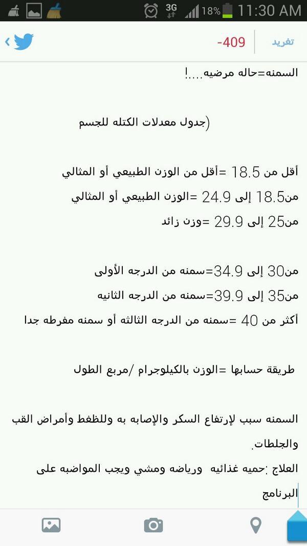 و ز ا ر ة ا لـ صـ حـ ة السعودية On Twitter كيف يتم حساب كتلة الجسم للشخص للتعرف على الوزن المثالي Http T Co Kumnyddr4y صحة توعية معلومة وقاية صحتك تهمنا