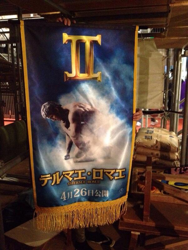 テルマエ・ロマエⅡの懸賞旗! 元横綱曙関や琴欧洲関を含む力士17人が出演するそうです。 4月26日公開!!#sumo http://t.co/ULS3gjRx84 http://t.co/KjbHS3ApaT