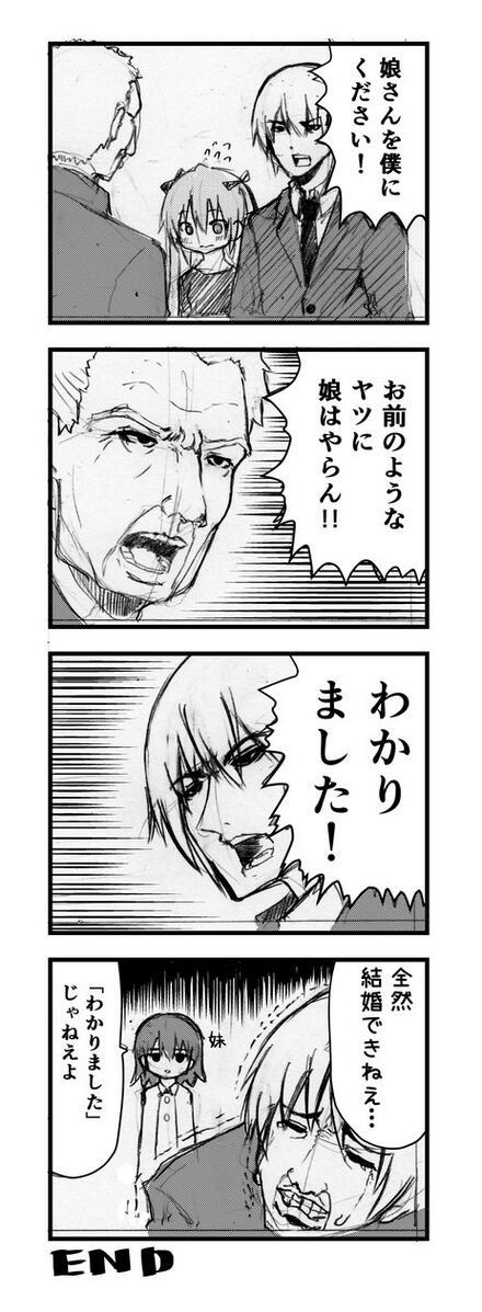ショウマケイト@ツイ4連載中 on ...