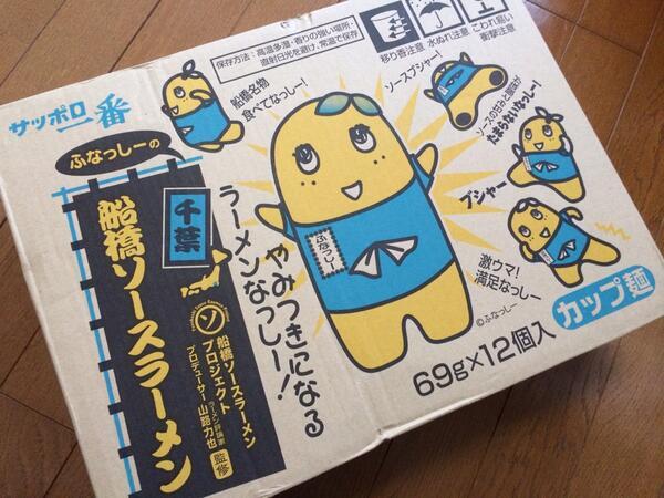 僕が監修したカップ麺「ふなっしーの船橋ソースラーメンなっしー!」が本日全国発売なっしー(^^) ふなっしー好きの方は是非とも箱買いで(^_-) これは通常サイズ版。可愛い過ぎますw http://t.co/kf5wn3X9sF