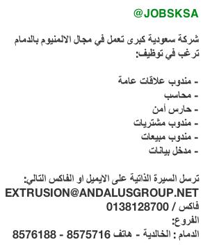 وظائف حكوميه الثلاثاء 10-5-1435-وظائف حكوميه BiTfRGQCIAAfGL9.png