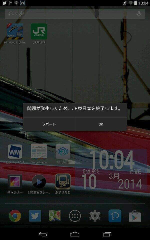 JR東日本、終了のお知らせ pic.twitter.com/iP1jj3JF4Y