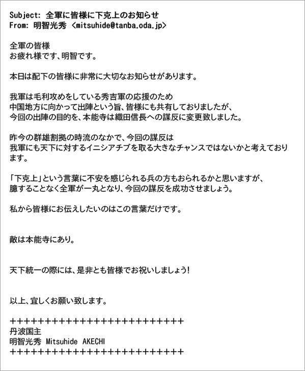 明智光秀の「敵は本能寺にあり」をメールで伝える