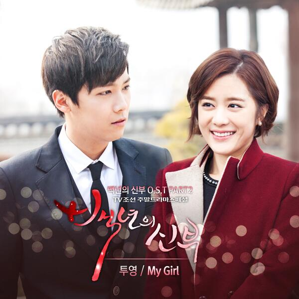 2Young- Mygirl / Bride of the Century Ost /// 10.03.2014