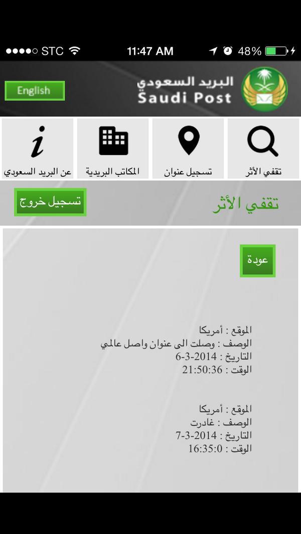 البريد السعودي Twitterren Auwad Hablani عزيزي العميل نعم يمكنكم تتبع شحنة واصل عالمي عبر خاصية تقفي الأثر نشكر تواصلك