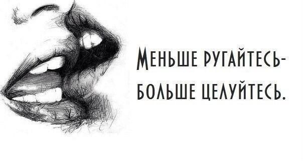 Картинка с надписью меньше ругайтесь больше целуйтесь
