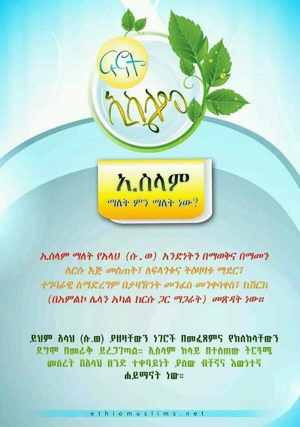 EthioMuslims Net on Twitter: