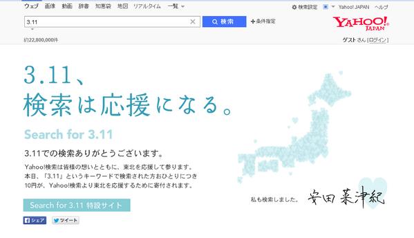 【拡散希望】 本日、Yahoo!検索にて「3.11」を検索すると Yahoo!検索から東北の方々に10円が寄付されるそうです。  3.11、検索は応援になる。 - Yahoo!検索 http://t.co/5Fsvbyw7qa http://t.co/jmuW9NamlE