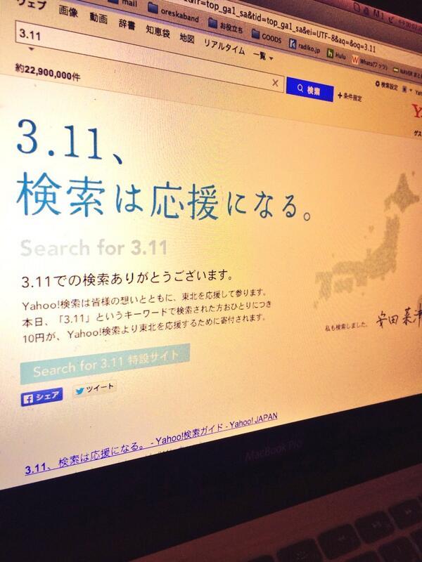 3.11 今日、Yahooで「3.11」というキーワードで検索すると、10円がYahoo!検索から当財団へ寄付されます! 集まった寄付金は、全額が東北被害地の子どもたちの支援のため活用されます。  今日一日、一人一回だけの募金。やろ! http://t.co/3tR7Z70BMN