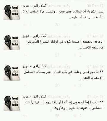 Ahmed Basem P Basem Twitter