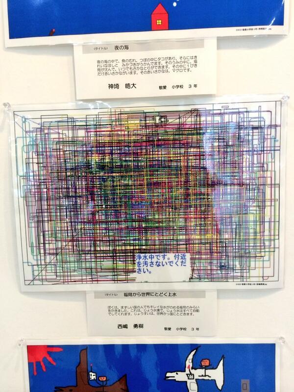 異彩だ! RT @ryu_1019 空港の壁で小学生のCG作品展がやってた。みんな大体かわいい絵を描いてる中、異彩を放っていたのがこの作品だ。 http://t.co/Zoac7iaS90