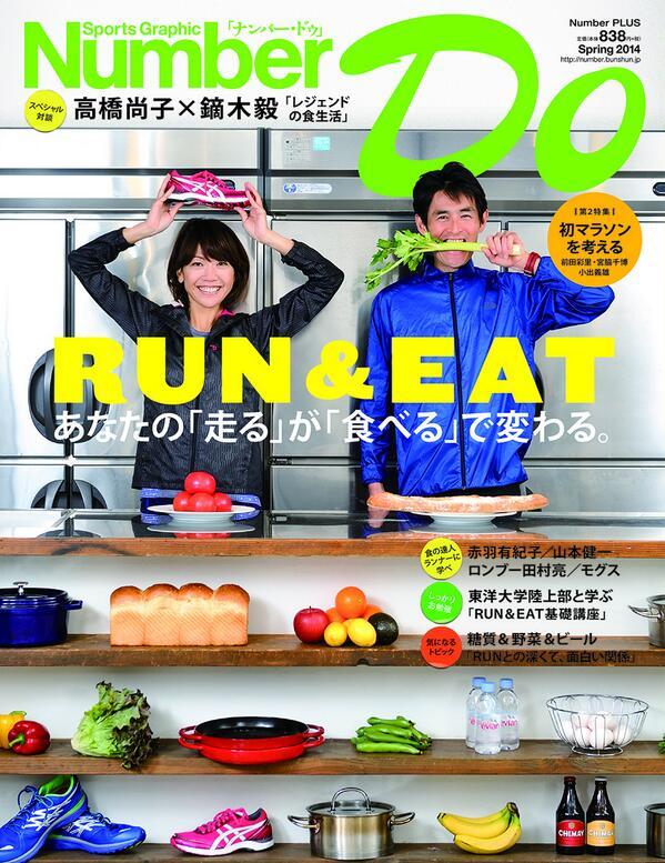 NumberDO「RUN&EAT」特集、いよいよ明日発売です!表紙を飾ってくれたのは、それぞれまったく違うアプローチで<走る>と<食べる>を追及していたご存知・高橋尚子さんとトレイルランナー・鏑木毅さんです。 http://t.co/UFX6WJ1kgk