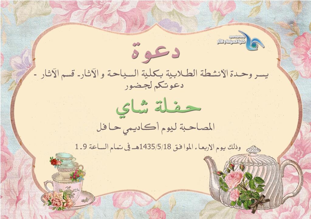 بطاقة دعوة لحضور حفل دعوة لحفلة شاي