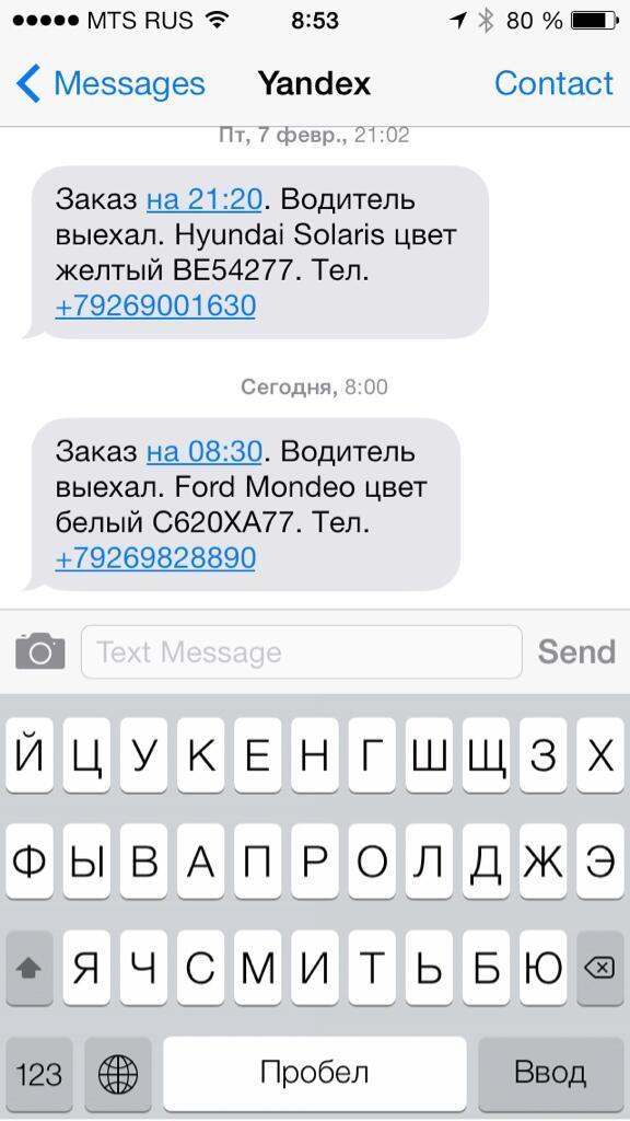 ЯндексТакси телефон диспетчера  Заказать такси в Москве
