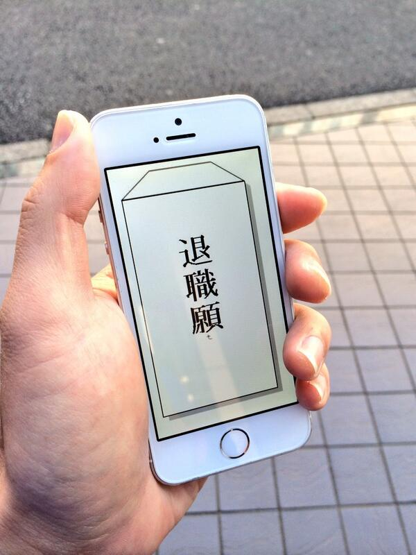 "iOS向け辞表アプリ「i辞表」出来ました!!!""@moja_etsuko: @GOROman 1タップでサクサク退職!!"" pic.twitter.com/AKlDk0kdFW"